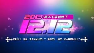 双十二炫彩横幅广告PSD素材下载
