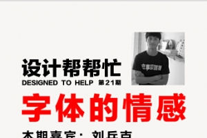 【设计帮帮忙】第二十一期——刘兵克字体设计:字体的情感
