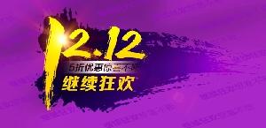 双十二继续狂欢活动紫色海报psd素材