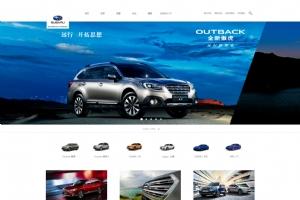 斯巴鲁中国官网