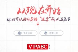 记VIPABC-网页设计在不停的逆袭中诞生了