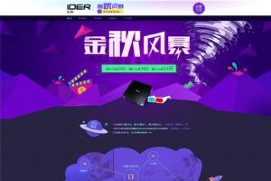 紫色天猫商城数码产品旗舰店网页psd模板