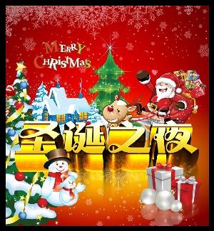 圣诞之夜PSD素材