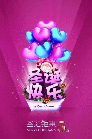 圣诞钜惠促销PSD海报设计