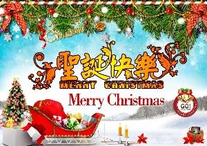 圣诞快乐psd海报设计素材