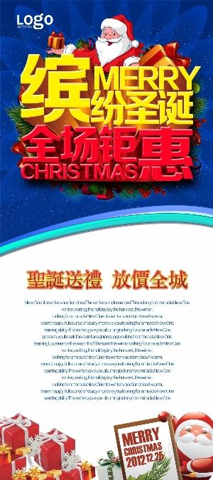 圣诞促销PSD展架模板