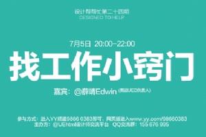 【设计帮帮忙】第二十四期——美团UED设计总监薛靖:找工作小窍门