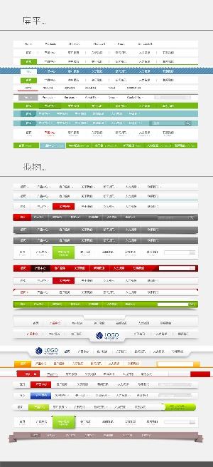 网站常用导航样式psd集锦