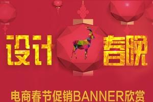 设计大趴!电商春节促销banner欣赏