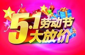 51劳动节促销源文件