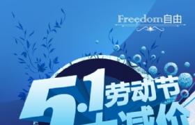 5.1劳动节大减价海报设计