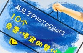 再见Photoshop? 10个免费便宜的替代工具