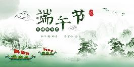 浓情端午节活动banner素材