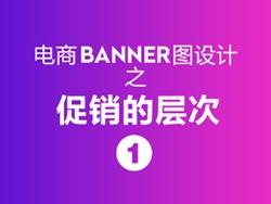 banner设计之促销的层次(理论篇)