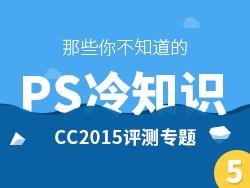 那些你不知道的Photoshop冷知识【第五期】——CC2015评测专题
