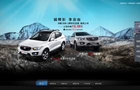2015款奔腾汽车X80