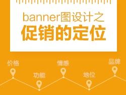 banner图设计之促销的定位