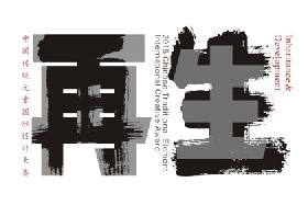 再&生 中国传统元素国际设计大赛