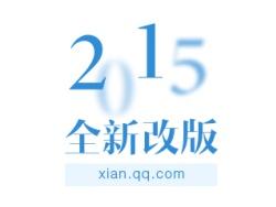 2015腾讯大秦网首页全新设计改版