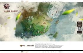 风云游戏网页设计