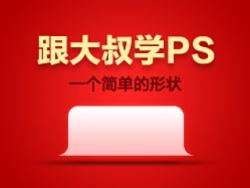 【跟大叔学PS】01:一个简单的形状