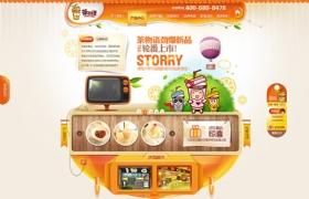 茶物语奶茶网站设计