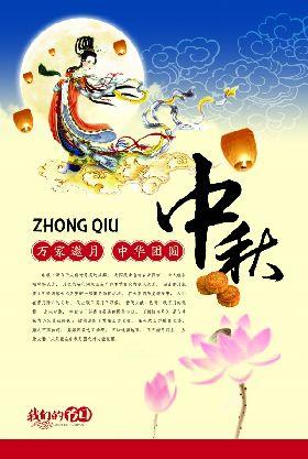 中秋节免费源文件海报