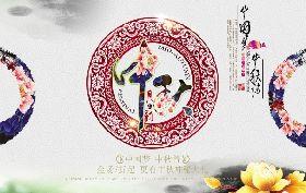 中国梦中秋情网页banner素材