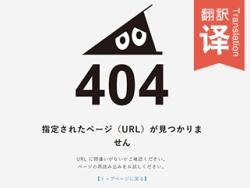 新奇特!48个有趣的404页面网页设计