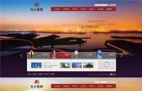光大地产集团网页设计