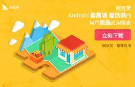 豌豆荚app下载banner设计(4p)