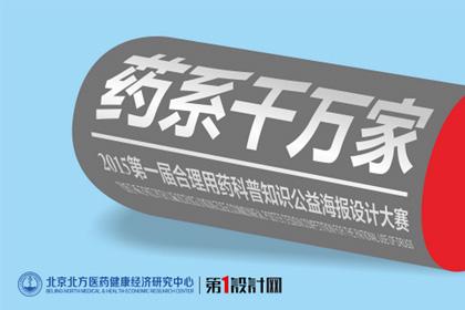 药系千万家-2015第一届合理用药科普知识公益海报设计大赛