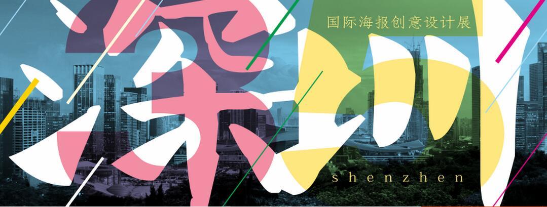 深圳35周年·国际海报创意设计展