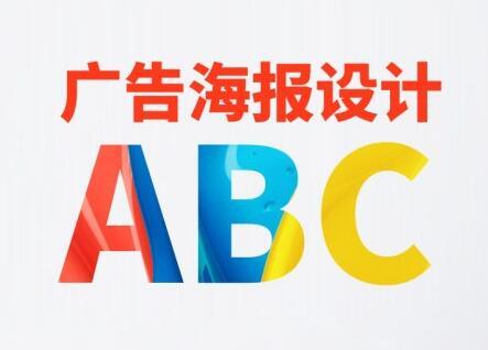 庞门正道:广告海报设计ABC