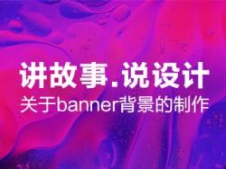 用讲故事的思维讲banner设计(关于背景的制作)