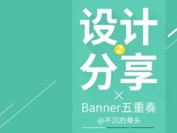 设计分享02-Banner五重奏