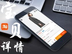 手淘2015 - 宝贝详情页设计