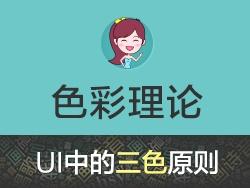 梦画诗音:UI设计之三色搭配原则