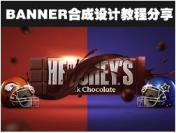 巧克力网页banner设计教程分享