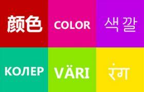 实战分析!深度剖析网页设计颜色组成