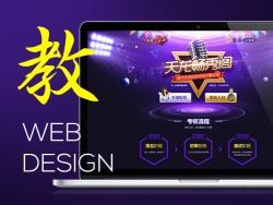 网页设计教程分享—《天龙畅秀阁》活动页