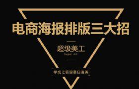 淘宝美工-电商海报排版速成三大招!!!