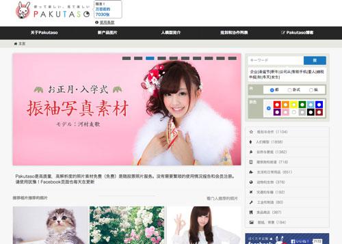 14个无版权限制的日本免费图库网站 图趣网
