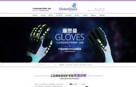 康思曼工业安全防护手套网页设计
