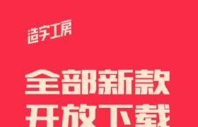 造字工房全套正版中文设计字体免费下载 (个人非商用/全集打包)