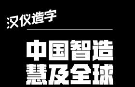 汉仪力量黑简字体下载