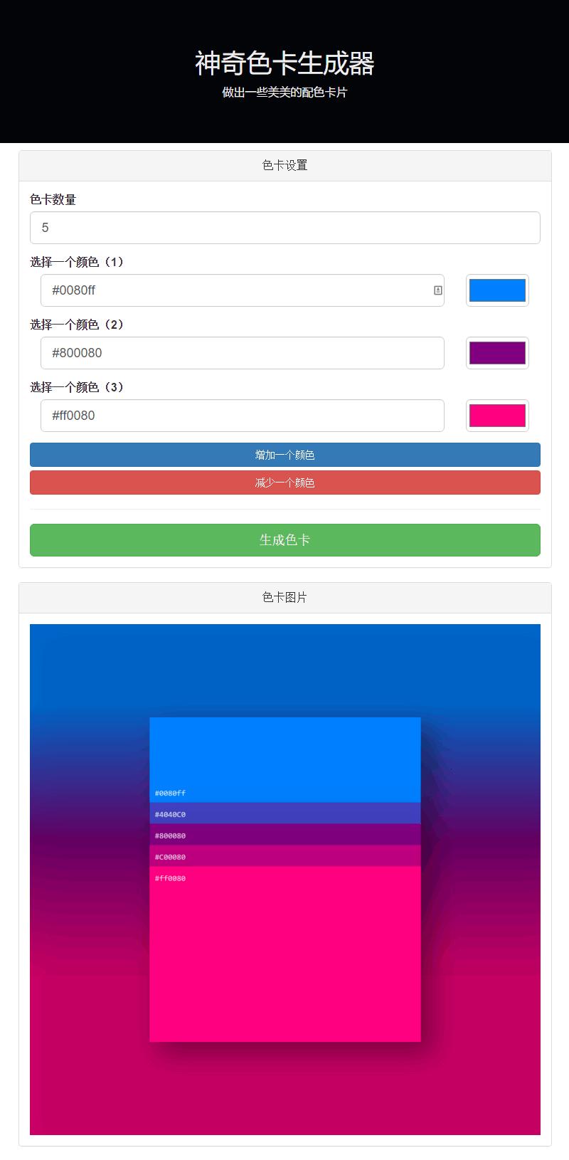 网页颜色搭配器_网页配色神器 -- 色卡生成器_设计欣赏-图趣网(Tuquu)