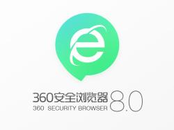 360安全浏览器8.0新版设计上线
