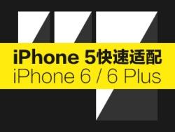 前端必看!iPhone 5快速适配6/6 Plus
