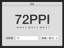 你造吗?深入解读72PPI的秘密